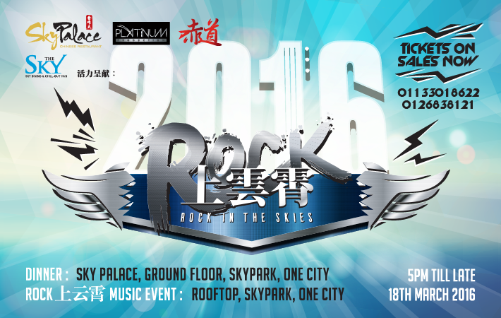 Sky-Palace-Rock-in-the-Skies-Music-Event